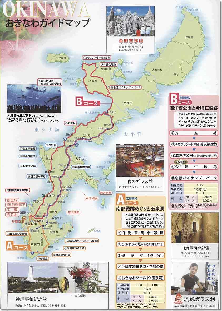 章丘攻略景点攻略,冲绳攻略_冲绳v攻略概况-冲四月冲绳一日游本岛图片