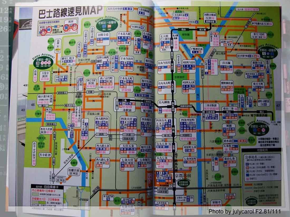 京都旅游地图 您的位置:吾爱首页 > 目的地指南 > 日本 > 京都 京都地图